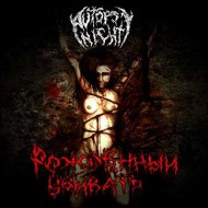 AUTOPSY NIGHT - Born To Kill